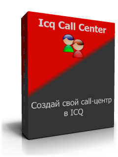 ICQ call center