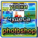 Уроки Photoshop - Чудеса