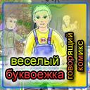 Говорящий Комикс Веселый Буквоежка