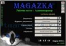 МАГАЗьКА - автоматизация розничного магазина